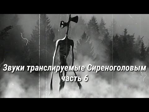 Звуки транслируемые Сиреноголовым / Звуки Сиреноголового / Звуки которые издаёт Сиреноголовый часть6