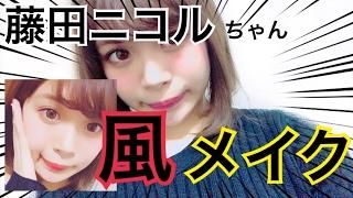 大人気の藤田ニコルちゃん風メイクを してみました!!! 藤田ニコルち...