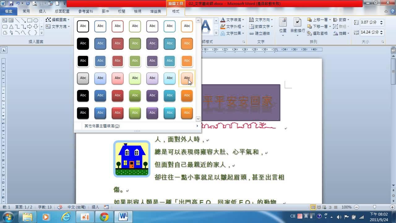 05 word2010 文字藝術師 繪圖工具格式情境工具列 - YouTube