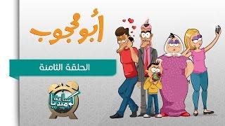 الحلقة الثامنة - 8 - عرس وطني