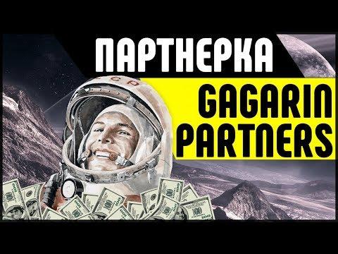 Гэмблинг партнерка Gagarin Partners. Заработок в сети на Pokerdom