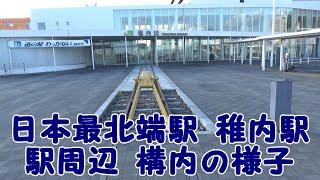 【JR北海道】宗谷本線 稚内駅 日本最北端の駅