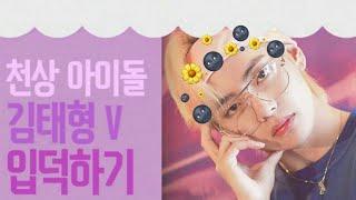 [BTS / V]김태형 뷔 V 입덕영상 : 김태형에 치이다 [ 허당 /보컬 / 댄스 / 랩 ]✌