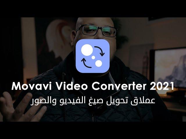 الجديد في برنامج تحويل صيغ الفيديو - New Movavi Video converter 2021