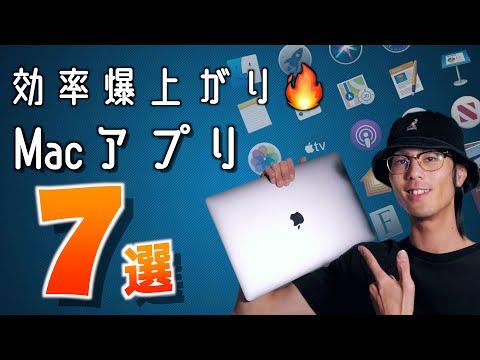 【在宅ワークに必須】仕事が捗るおすすめ無料Macアプリ7選【2021年最新版】