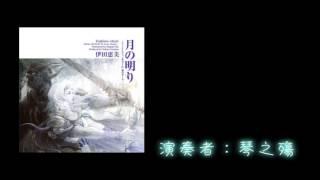 【鋼琴】伊田惠美-月の明り (Final Fantasy IV-Theme of Love )