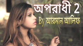 Oporadhi 2_অপরাধী 2 _SLOW MOTION_REMAKES 💔 OFFICIAL VIDEO 2018 -HD