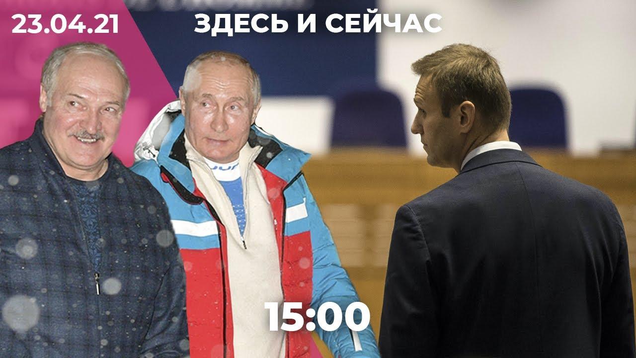 Навальный прекращает голодовку. «Медузу» признали иноагентом. Что обсудили Путин и Лукашенко