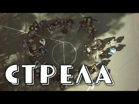 СТРЕЛА / Короткометражный фильм