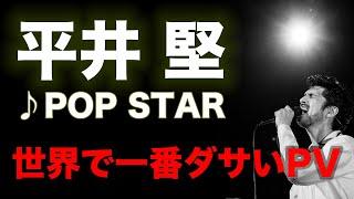 平井堅#popstar 世界で一番ダサいPVシリーズ.