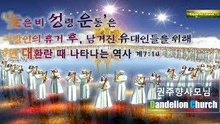 휴거(14) 마지막 추수 때의 보혈의 은혜, 계7:14 - 권주향사모(부산민들레교회)