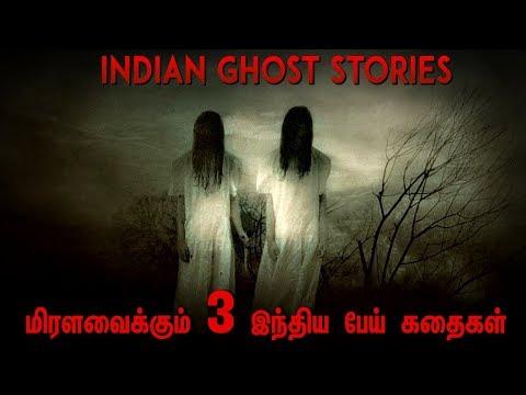 குலைநடுங்கவைக்கும் 3 இந்திய பேய் கதைகள் ! 3 Indian Ghost Stories
