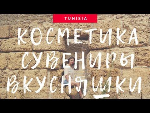 Вопрос: Какие экзотические растения можно привезти из Туниса?