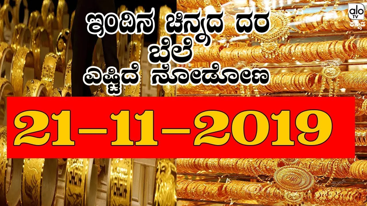 10G Gold Price In Hyderabad And India-Telugu Business News-11/21