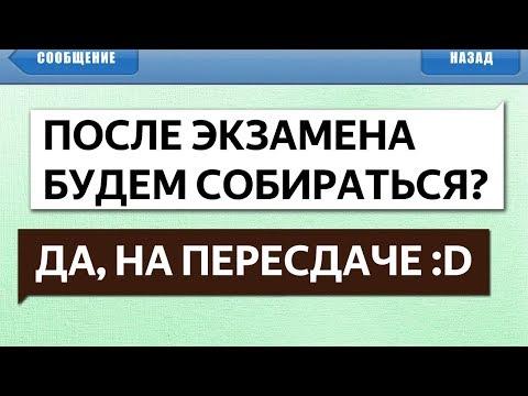 55 ЛЮТЫХ СМС СООБЩЕНИЙ от МАМ, ПАП, ДЯДЕЙ, ДРУЛЕЙ, ПОПЕЙ и ЖЕЛУДЕЙ xD