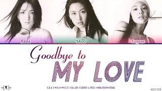 S.E.S (에스이에스) - Good-Bye to My Love (나를 위한 이별) Lyrics [Color…