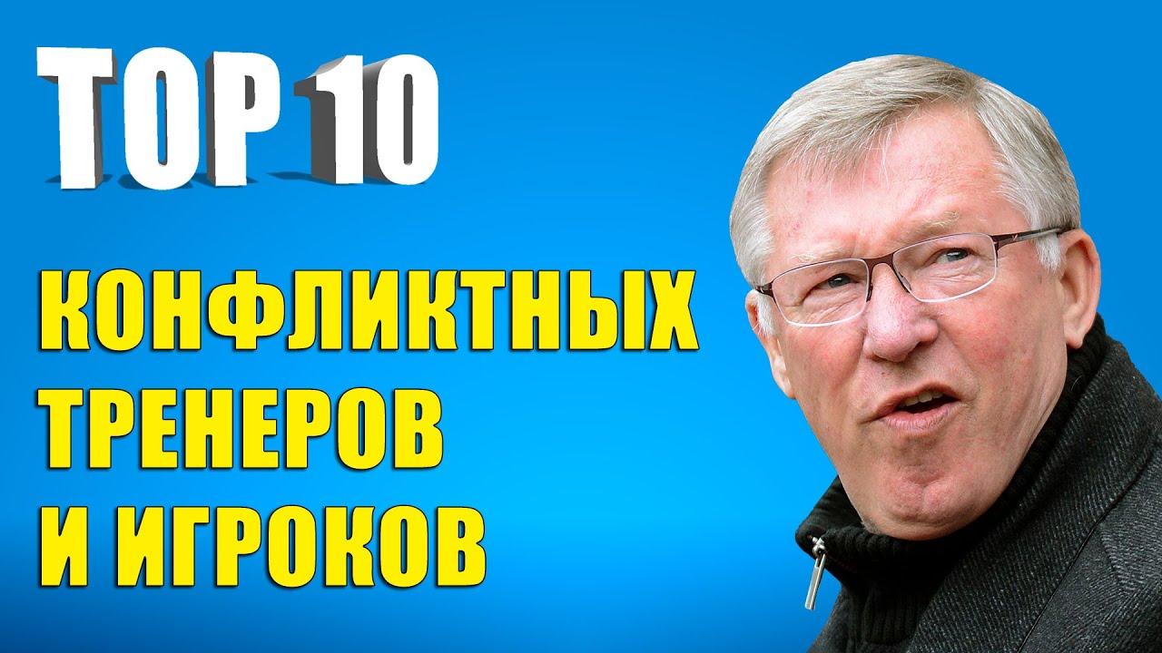 10 топ игроков