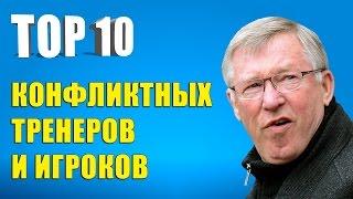 ТОП 10 конфликтных тренеров и игроков
