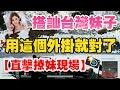 《絕地求生 PUBG》用外掛搭訕台灣妹子● 超強撩妹必殺技!(中文搞笑)