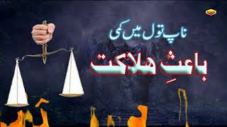 Nap Aur Tol Mai Kami Karne Ka Bura Anjaam    Mufti Rashid Quran Aur Hadees