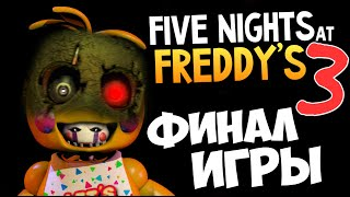 Five Nights at Freddy's 3 - ФИНАЛ ИГРЫ (Жесть)