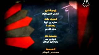اغنية علاش عليك يا دنيا 2014 ( من المسلسل الجزائري احلام مؤجلة )