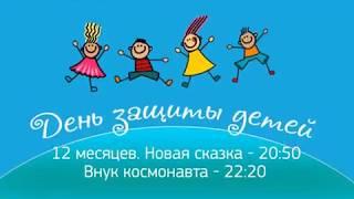 """""""Русский Иллюзион"""": """"День защиты детей и Всемирный день родителей"""""""