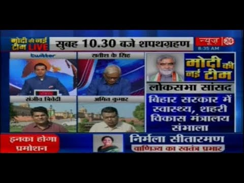 Panel discussion on Modi Cabinet reshuffle (Part 1)