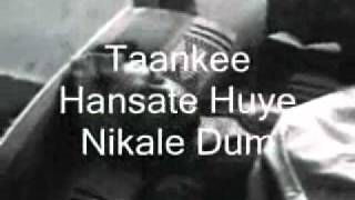 Ae Malik Tere Bande Hum-Instrumental & Lyrics-Do Aankhe Bara Haath