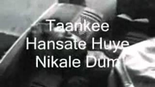 Ae Malik Tere Bande Hum-Instrumental & Lyrics-Do Aankhe Bara Haath