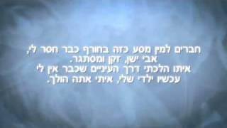 Shlomo Artsi   Eretz Hadasha