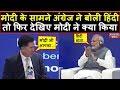 Pm Modi के सामने हिंदी बोलने की कोशिश करने लगा अंग्रेज , फिर देखिए क्या हुआ | Headlines India