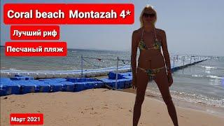 Египет 2021 Обзор песчаного пляжа Coral Beach Montazah 4 Лучший риф в Шарме