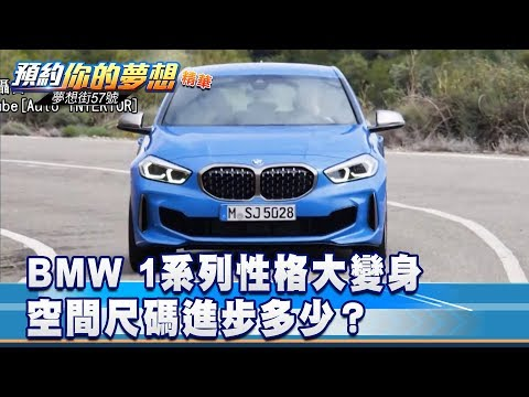 BMW 1系列性格大變身 空間尺碼進步多少?《夢想街57號 預約你的夢想 精華篇》20191001 李冠儀 汪廷諤 程志熙  謝騰輝 蔡崑成