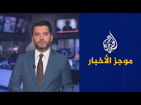 موجز الأخبار – الثالثة صباحا 06/08/2021  - نشر قبل 14 دقيقة