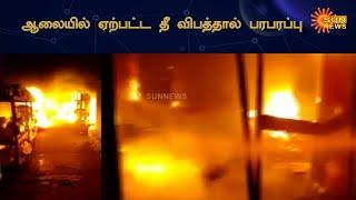 பிரஷ் தயாரிக்கும் ஆலையில் தீ விபத்து | Fire at Chennai Factory | Sun News