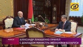 Президент Беларуси принял с докладом министра экономики