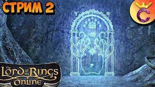 ВРАТА МОРИИ - The Lord of the Rings Online | Властелин Колец Онлайн (ВКО) - СТРИМ 2