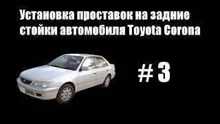 #3 - Установка проставок на задние стойки Toyota Corona