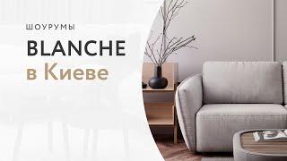 Мебельный шоу-рум BLANCHE