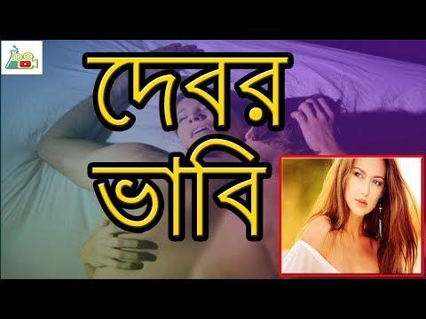 Bangla Phone Call | দেবর ভাবী | Debor Vabi || Vdo Lab 😜😜😜