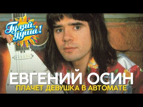 Евгений Осин - Плачет девушка в автомате - Душевные песни