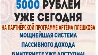 Как Заработать от 5000 до 50000 Рублей | заработай 5000 на автопилоте