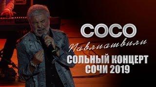 Сосо Павлиашвили – Сольный концерт в Сочи 2019 | Официальное видео