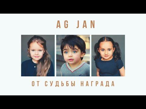 AG JAN - От судьбы награда | Ot Sudbi Nagrada | 2020 New HIT