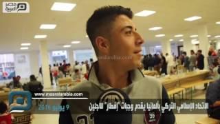مصر العربية | الاتحاد الإسلامي التركي بألمانيا يقدم وجبات