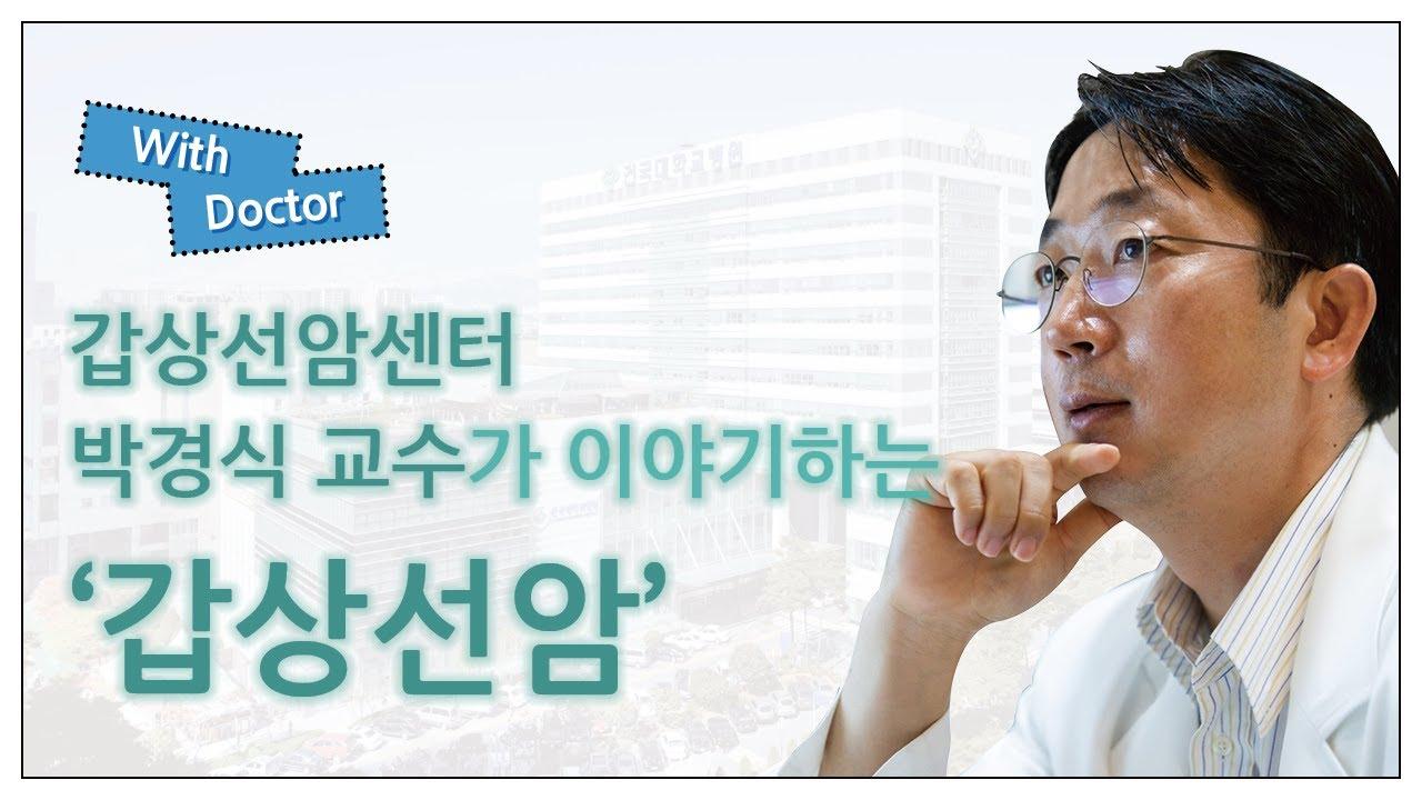 [With Doctor] 갑상선암센터 박경식 교수가 이야기하는 '갑상선암'