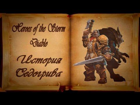 видео: История Седогрива[heroes of the storm&warcraft]