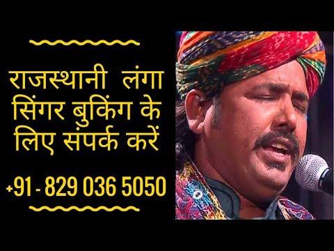 Aslam Khan Langa Musician | Langa Group | Langa Party Call 8290 36 5050