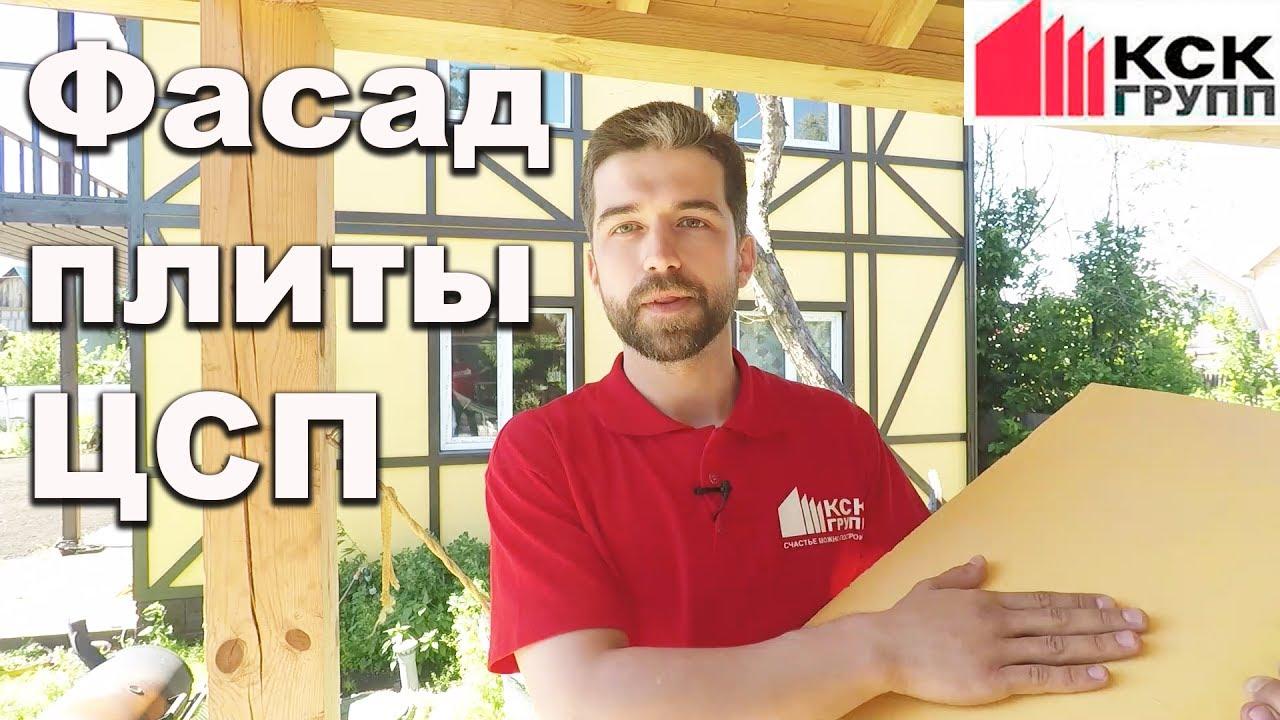 Обшивка каркаса дома ЦСП - YouTube